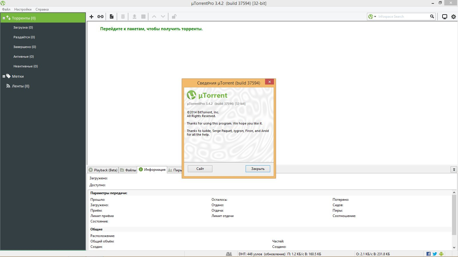 µTorrent Pro 3.4.2 Build 37594 Stable [Shareware]