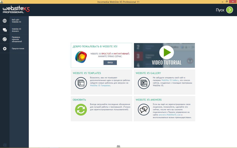 website x5 rus торрент c ключом активации