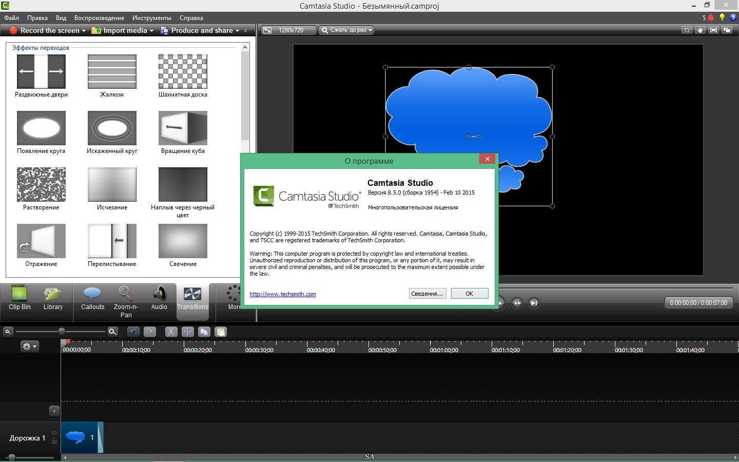 TechSmith Camtasia Studio 8.5.0 Build 1954 [RePack] [Shareware]