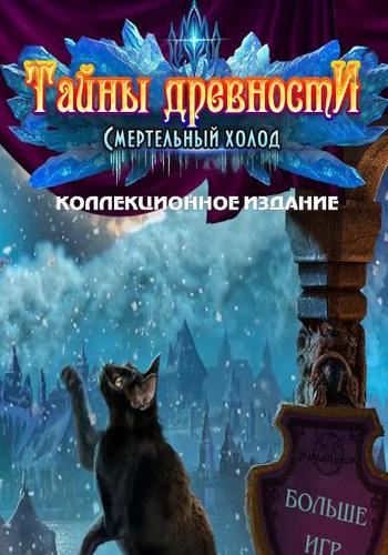 Тайны древности 4: Смертельный холод Коллекционное издание
