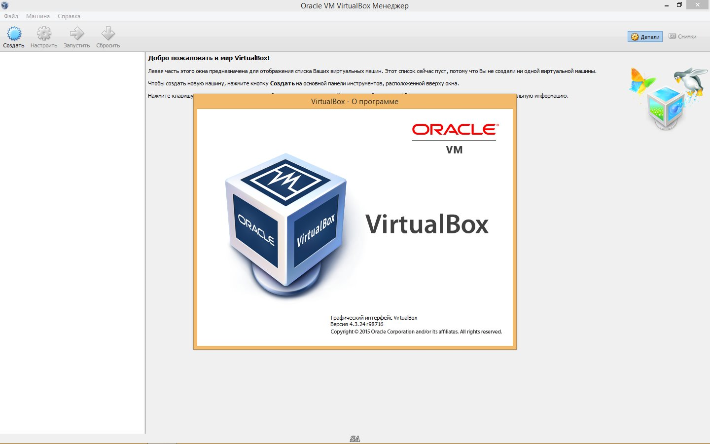 VirtualBox 4.3.24.98716 Final + Extension Pack [Open source]