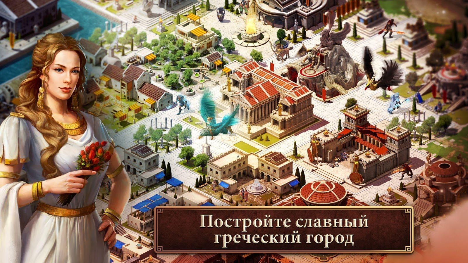 [Android] Эпоха Спарты  [2015 / Русский] [Real-Time Strategy(RTS)]