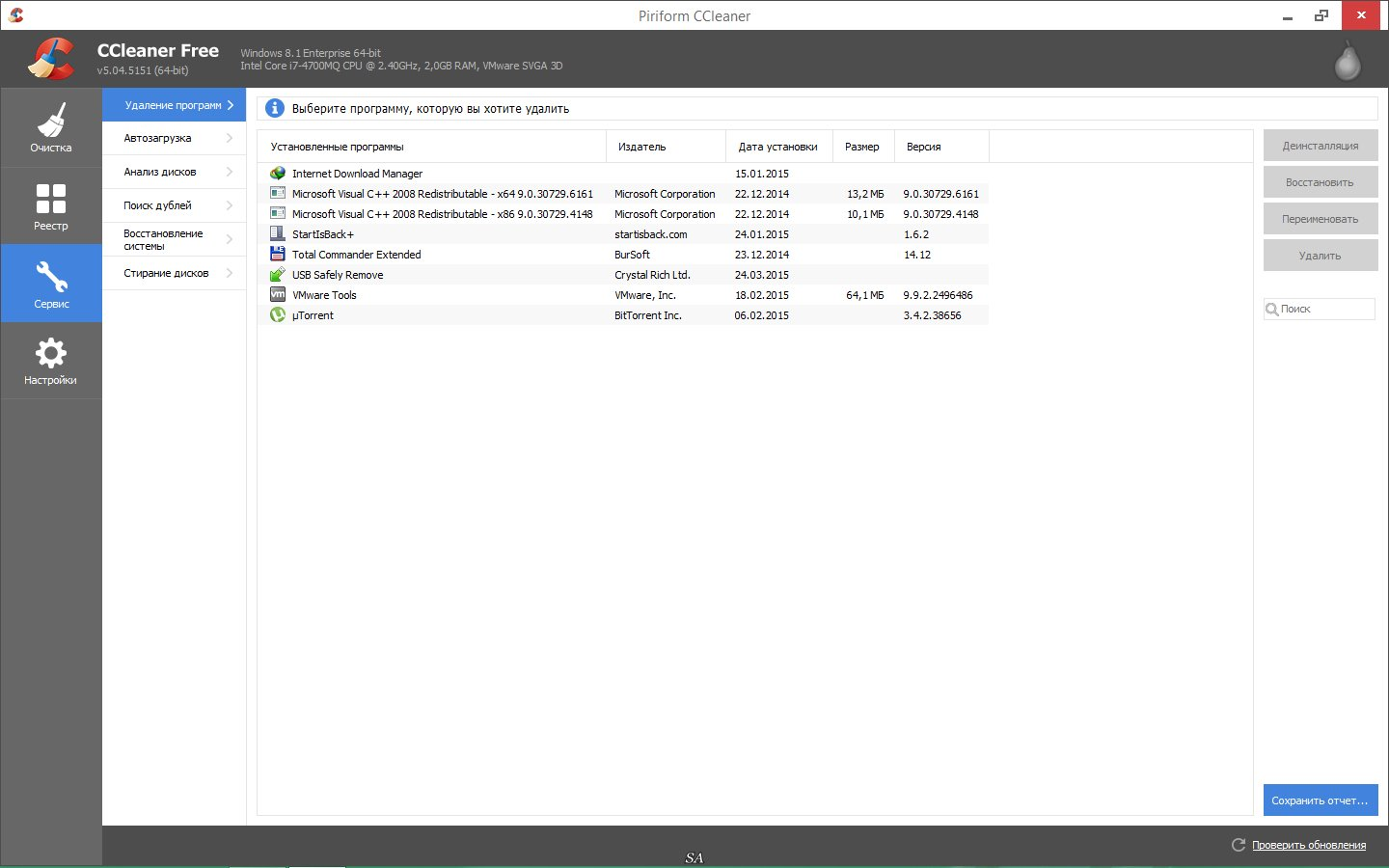 CCleaner 5.04.5151 + Portable [Freeware]