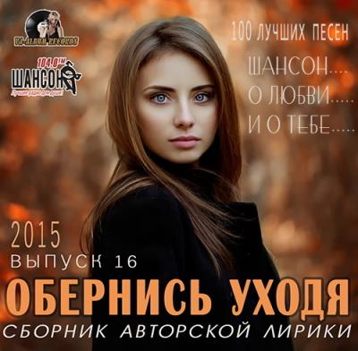 Обернись Уходя: Авторская Лирика Выпуск 16 (2015)
