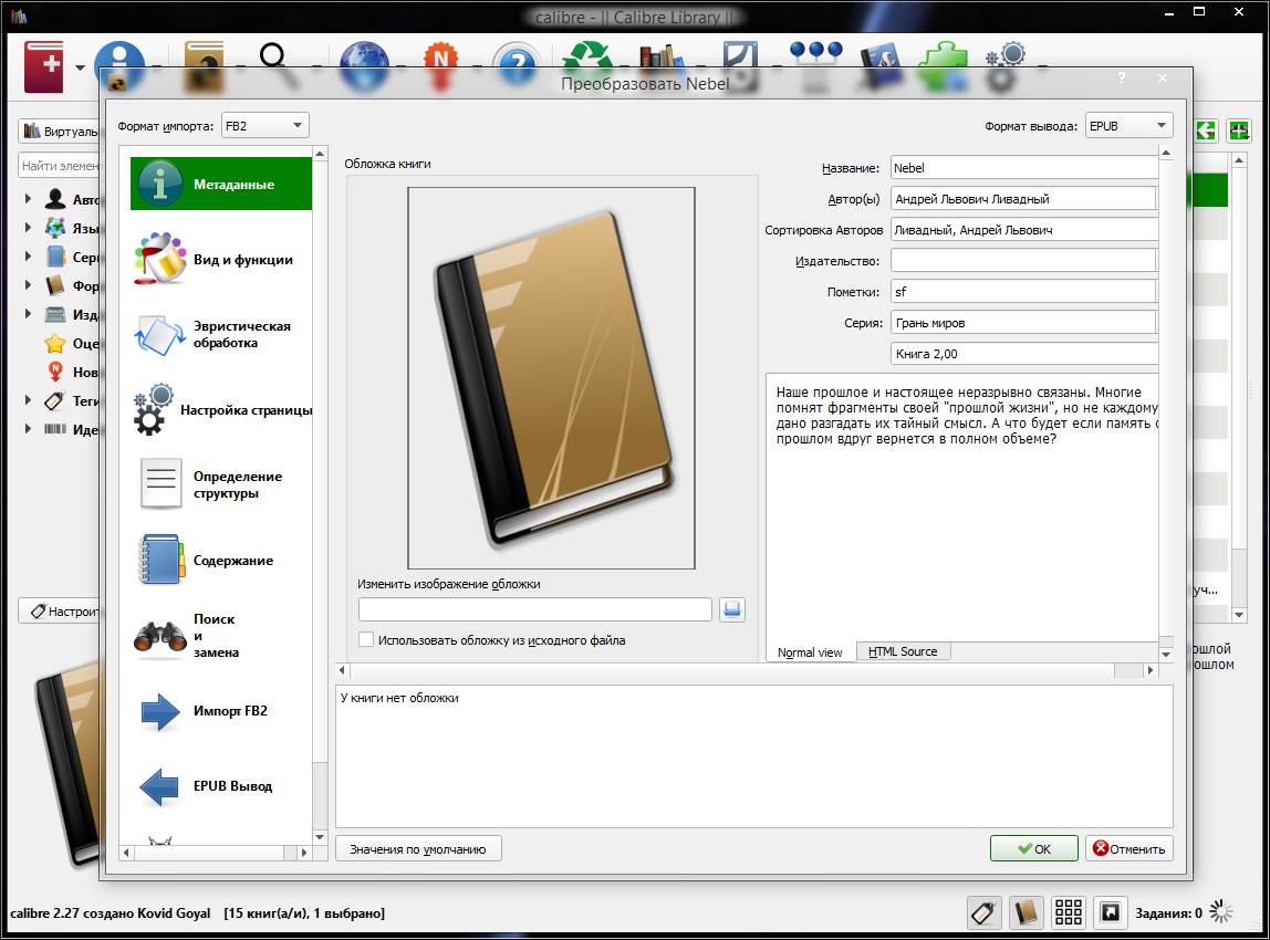 Calibre 2.27 + Portable [x86] [Open source]