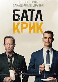 Батл Крик [01 сезон: 01-13 серии из 13] | WEB-DLRip | Пифагор