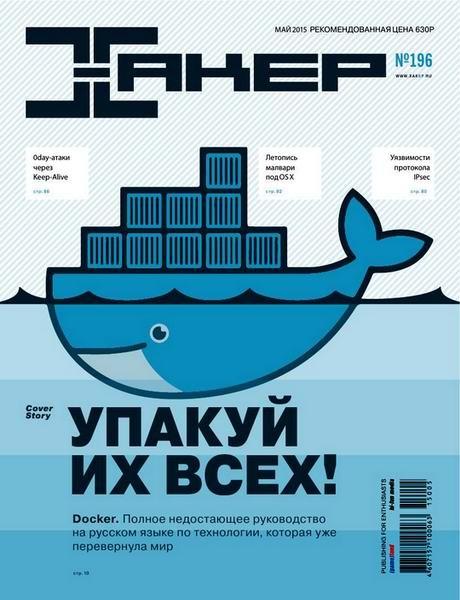 Хакер №5 (май 2015)