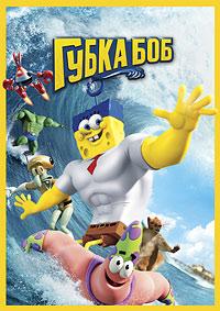 Губка Боб в 3D | BDRemux 1080p | Лицензия