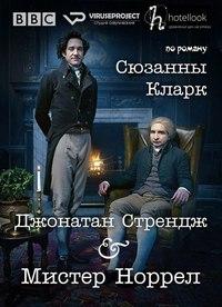 Джонатан Стрендж и мистер Норрелл [01 сезон: 01-07 серии из 07] | HDTVRip | Baibako