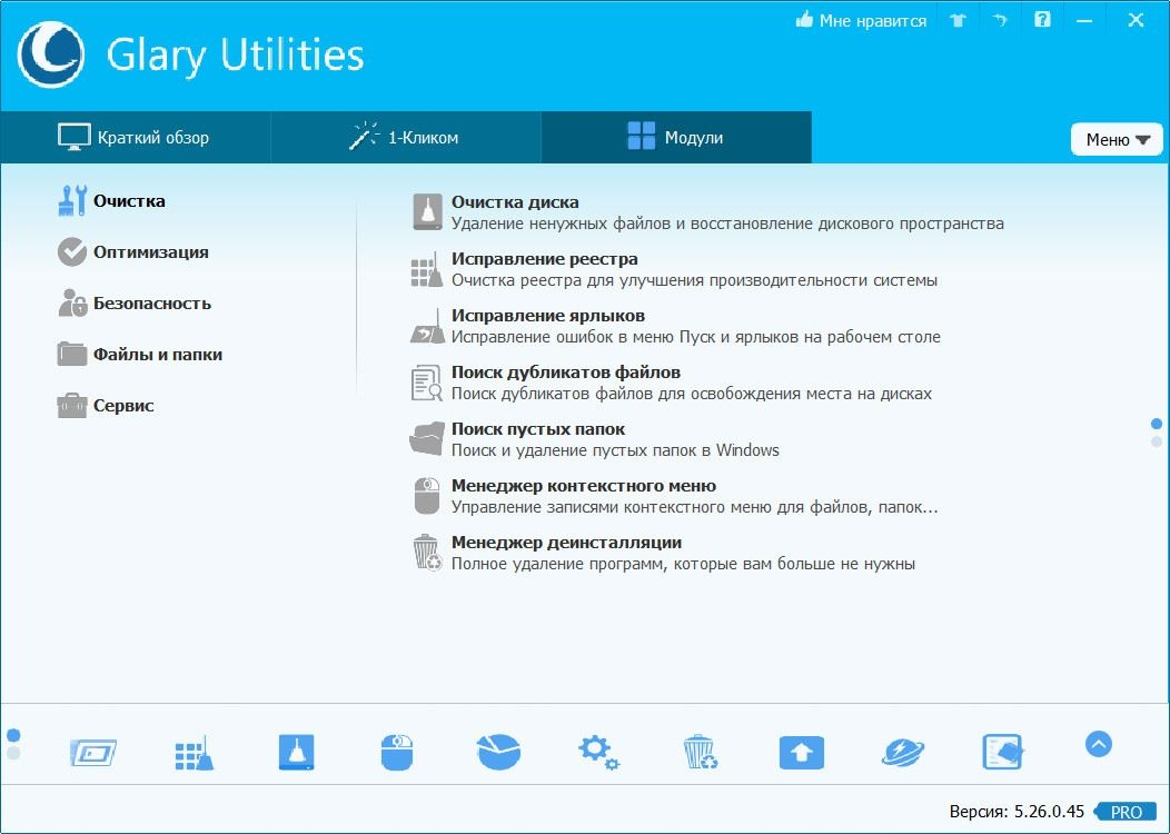 Glary Utilities Pro 5.26.0.45 [RePack] [Shareware]