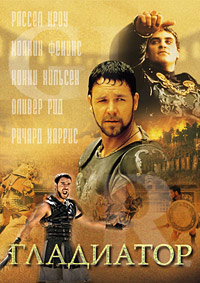 Изображение для Гладиатор [Расширенная версия] / Gladiator (2000) 4K, UHD, HEVC, HDR BDRemux 2160p | D, P, A (кликните для просмотра полного изображения)