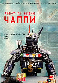 Робот по имени Чаппи Chappie | Blu-Ray (2-Disc Edition) | Лицензия