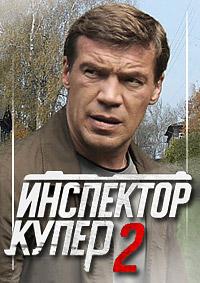 Инспектор Купер [2 сезон: 01-30 серии из 30] | HDTVRip 720p