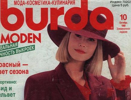 "Журнал мод ""Бурда"""