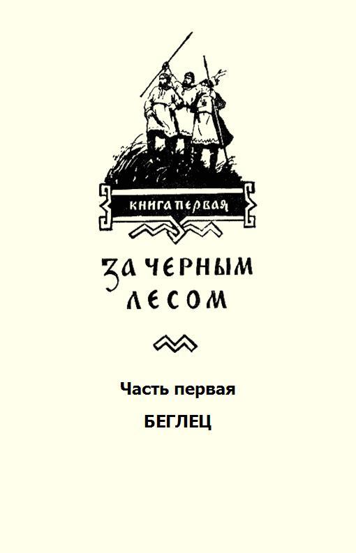 Валентин иванов русь изначальная скачать fb2