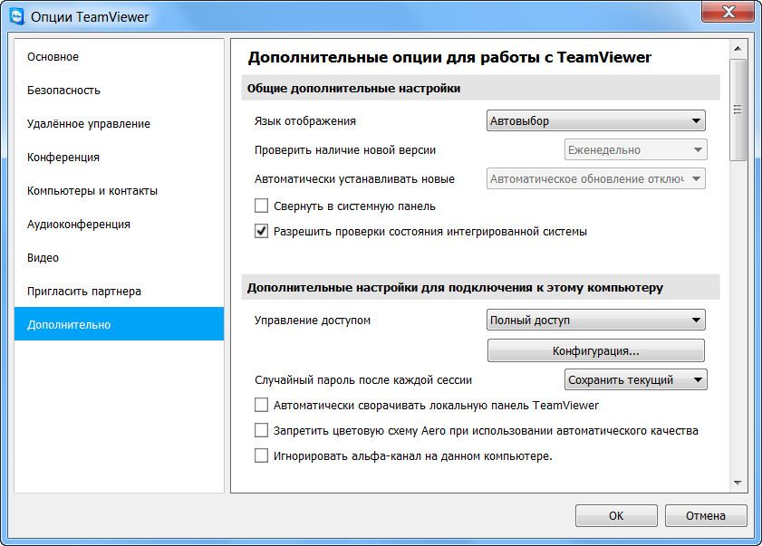 TeamViewer 10.0.43879 [RePack] [Freeware]