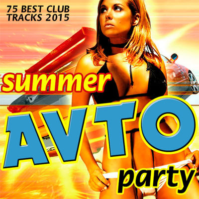Summer Avto Party (2015)