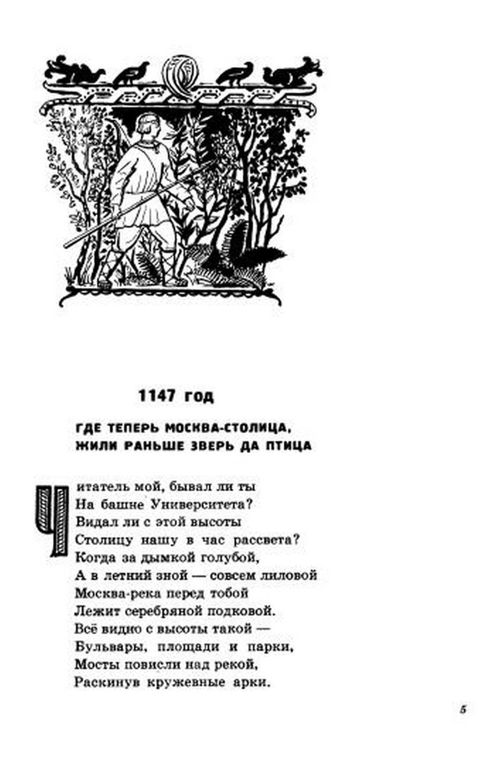 Кончаловская наша древняя столица скачать бесплатно fb2
