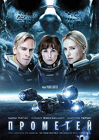 Прометей / Prometheus (2012) 4K, UHD, SDR BDRip 2160p | D