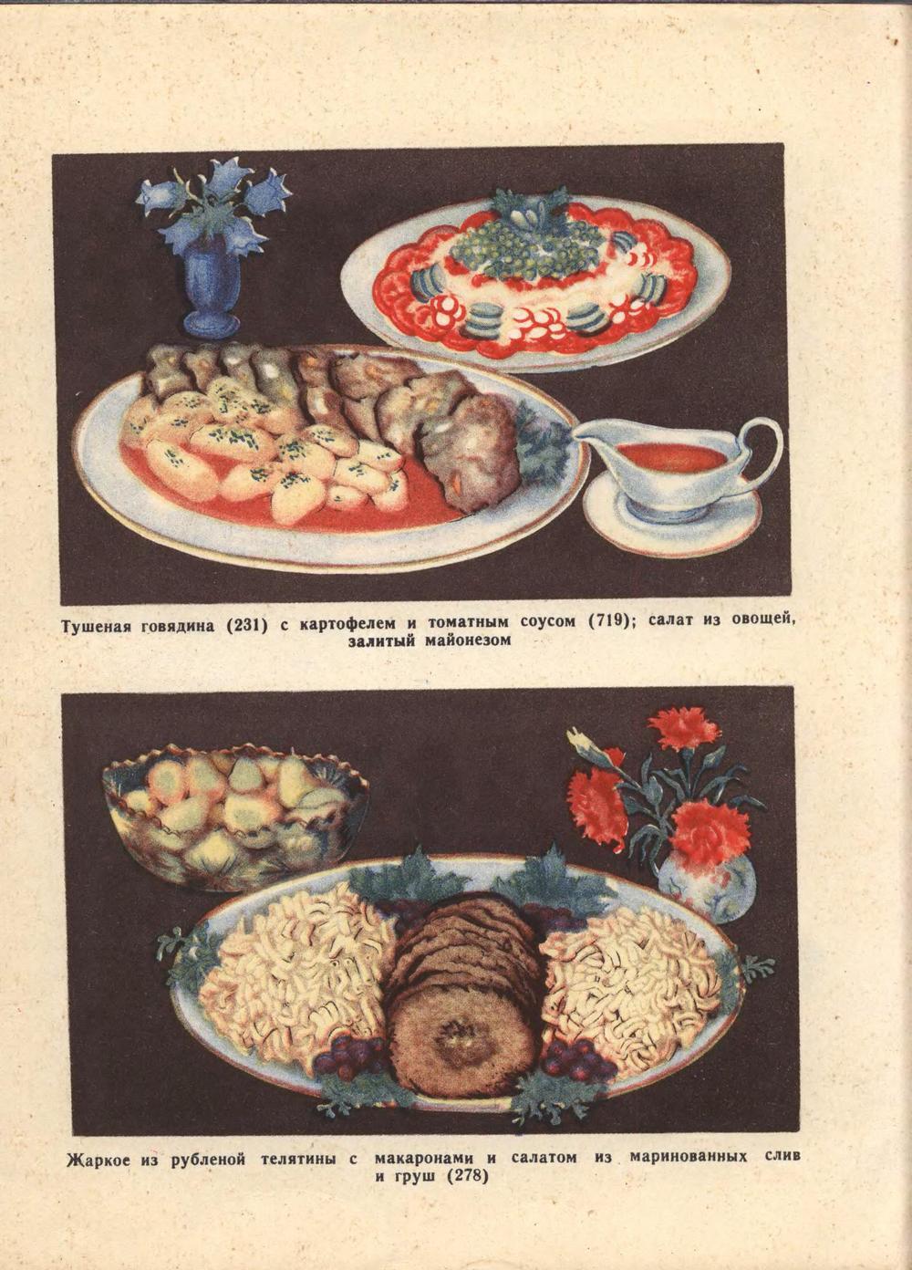 1000 вкусных блюд 1959 купить на алибе Тао или