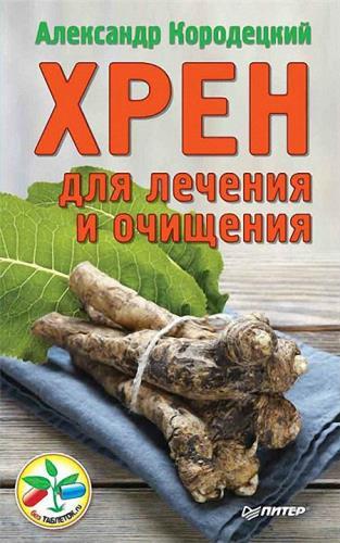 Кородецкий А.В. - Хрен для лечения и очищения
