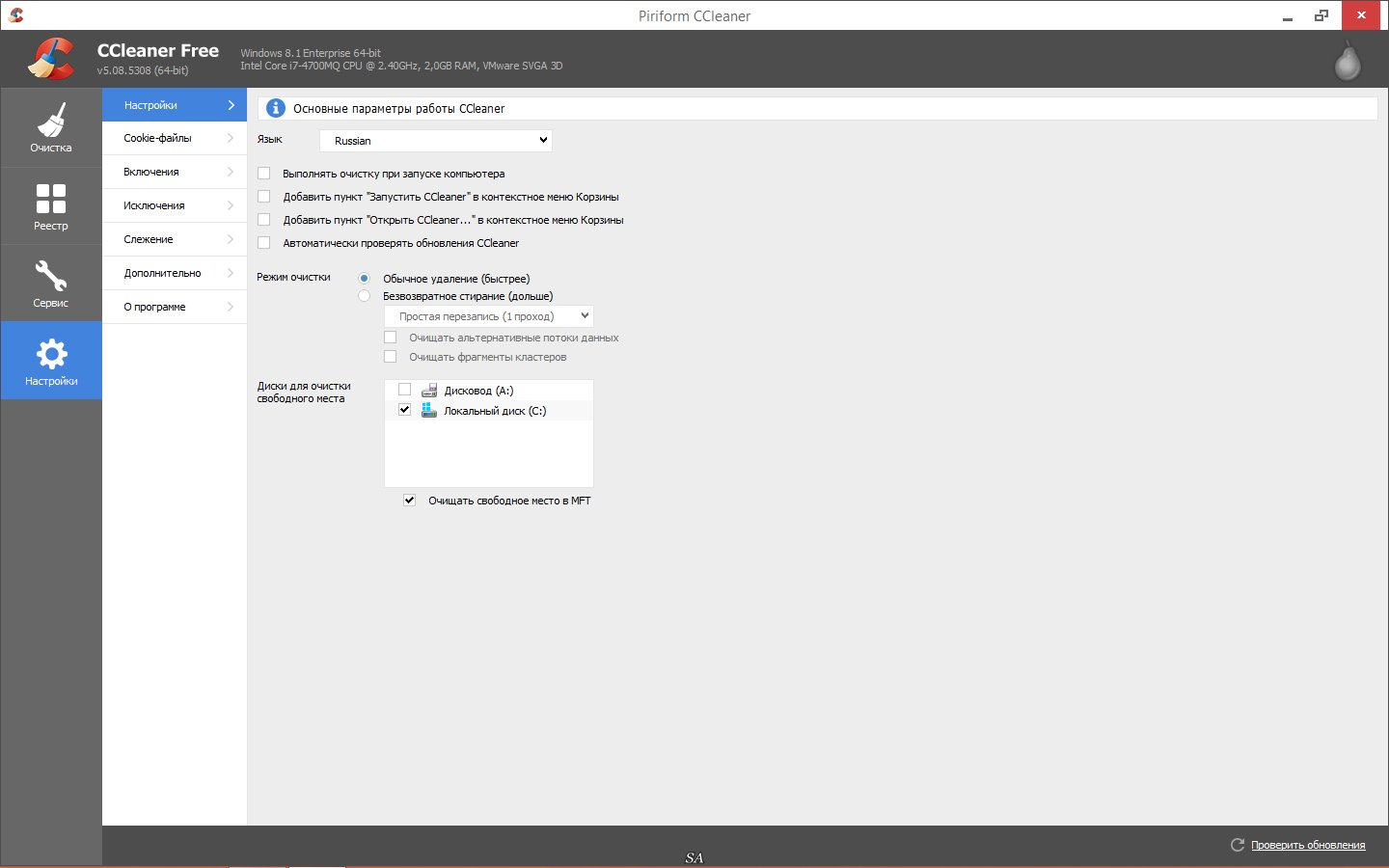 CCleaner 5.08.5308 + Portable [Freeware]