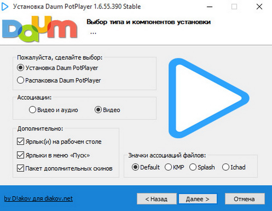 Daum PotPlayer 1.6.55390 Stable [RePack] [Freeware]