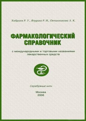 Хабриев Р.У - Фармакологический справочник с международными и торговыми названиями лекарственных средств (2006)