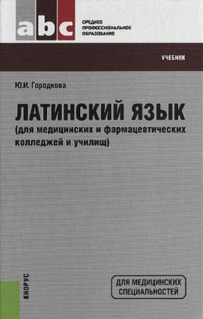 Городкова Ю. И. - Латинский язык для медицинских и фармацевтических колледжей и училищ