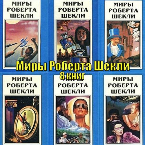 Роберт Шекли - Миры Роберта Шекли в 8 книгах
