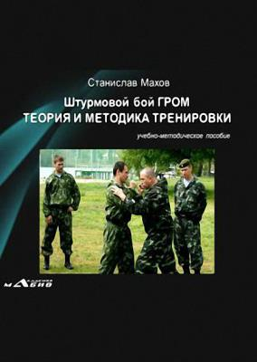 Махов Ю. С - Штурмовой бой ГРОМ. Техника (2014)