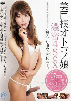 Cock Otokono Amateur (censored) Cover