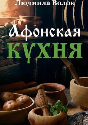 Людмила Волок - Афонская кухня (2015)