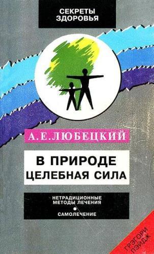 А. Е. Любецкий - В природе целебная сила