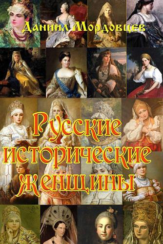 Даниил Мордовцев - Русские исторические женщины