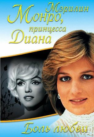 Мэрилин Монро, Диана-принцесса Уэльская - Боль любви. Мэрилин Монро, принцесса Диана