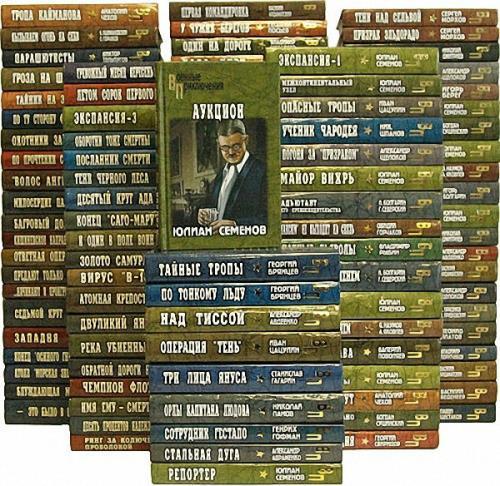 Книжная серия - Военные приключения в 300 книгах