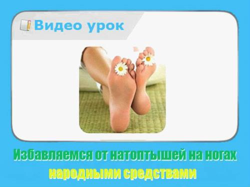 Избавляемся от натоптышей на ногах народными средствами (2015/WebRip)