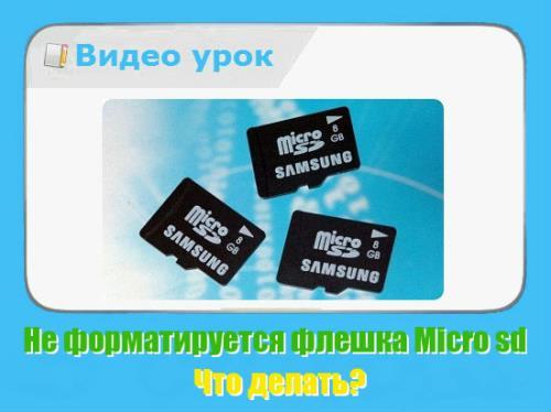 �� ������������� ������ Micro sd. ��� ������? (2015/WebRip)