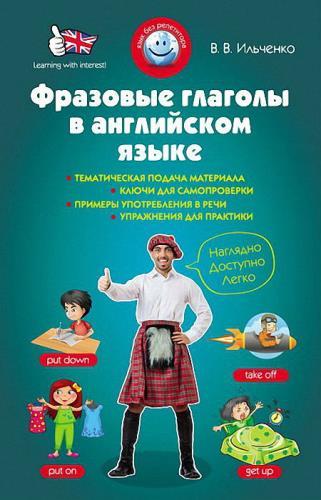 Валерия Ильченко - Фразовые глаголы в английском языке