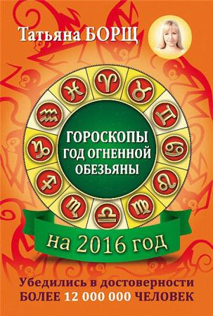 Татьяна Борщ - Гороскопы на 2016 год