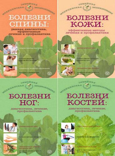 Книжная серия - «Семейная медицинская энциклопедия» из 7 книг