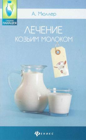 Мюллер А.Э. - Лечение козьим молоком