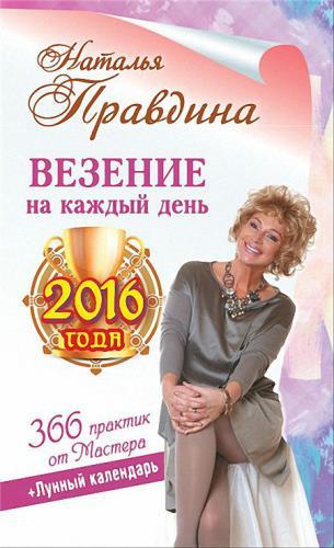 Наталья Правдина - Везение на каждый день 2016 года. 366 практик от Мастера. Лунный календарь