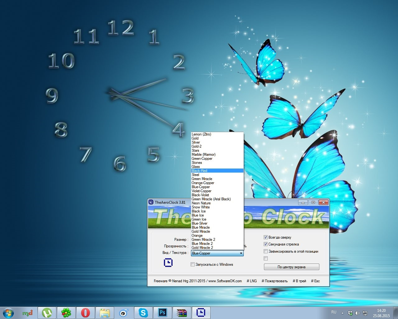 TheAeroClock 3.81 Portable [Freeware]