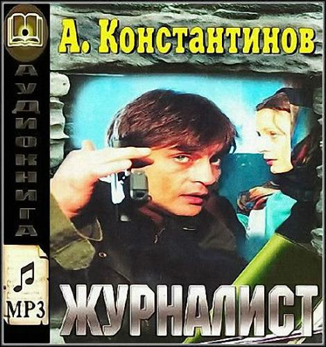 Андрей Константинов - Журналист (Аудиокнига)
