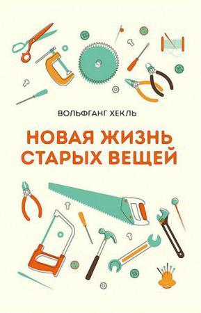 Вольфганг Хекль - Новая жизнь старых вещей (2015) fb2, rtf