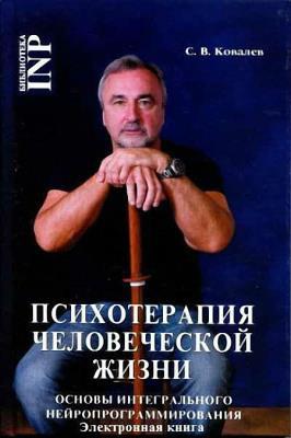 Ковалев Сергей - Психотерапия человеческой жизни. Основы интегрального нейропрограммирования (2014)