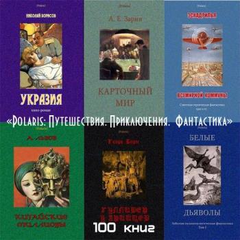 Книжная серия - «Polaris: Путешествия. Приключения. Фантастика» в 100 томах