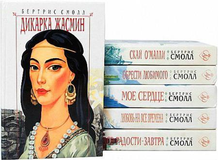 Книжная серия - Любовный роман издательства «Крон-пресс» в 55 книгах